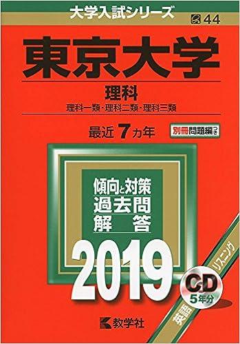 東京大学赤本2018