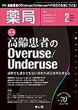 薬局 2019年2月号 特集 「高齢患者のOveruse/Underuse ― 過剰でも過少でもない薬剤の適正使用を考える ― 」   [雑誌]
