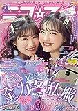 ニコ☆プチ 2019年 12 月号 [雑誌]