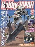 月刊ホビージャパン2015年12月号