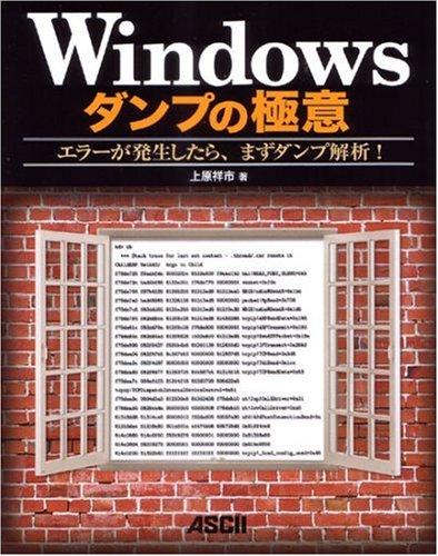 Windowsダンプの極意 エラーが発生したら、まずダンプ解析!