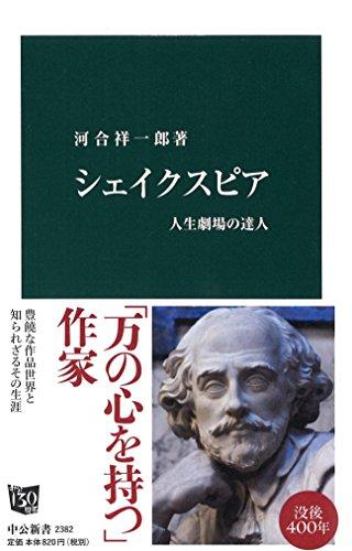 シェイクスピア - 人生劇場の達人 (中公新書)