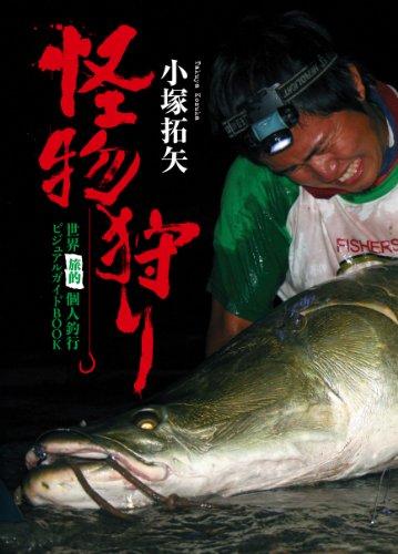 """怪物狩り―世界""""旅的""""個人釣行ビジュアルガイドBOOKの商品画像"""