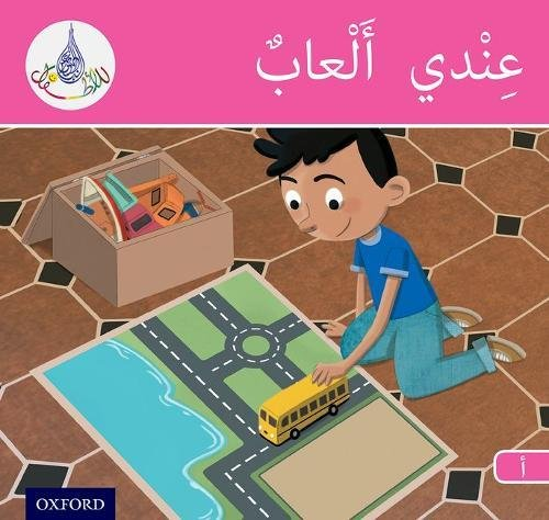 Arabic Club Readers: Pink Band: I Have Toys (Arabic Club Pink Readers)
