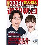 週刊朝日 2021年 4/16号