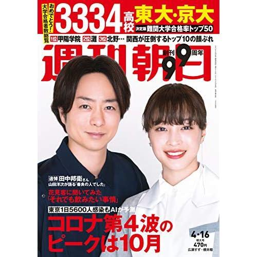 週刊朝日 2021年 4/16号 表紙画像