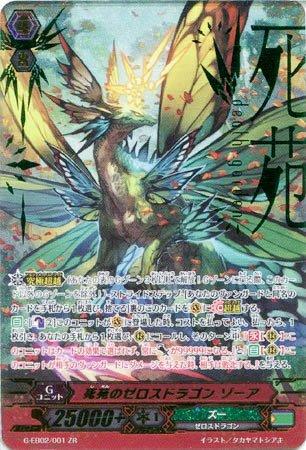 【シングルカード】G-EB02)死苑のゼロスドラゴン ゾーア/ズー/ZR/G-EB02/001 B077ZPL6G8