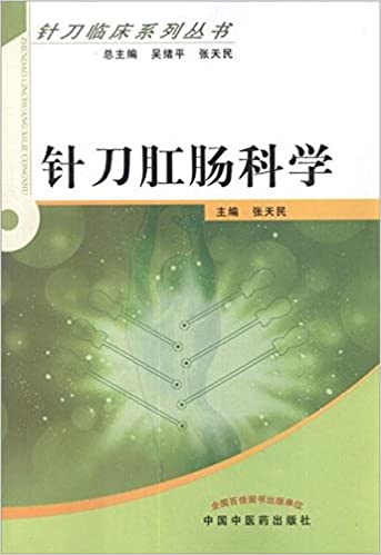 Book Acupotomology anorectal science(Chinese Edition)