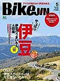 BikeJIN/培倶人(バイクジン) 2019年5月号 Vol.195[雑誌]
