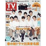 週刊TVガイド 2019年 3/15号