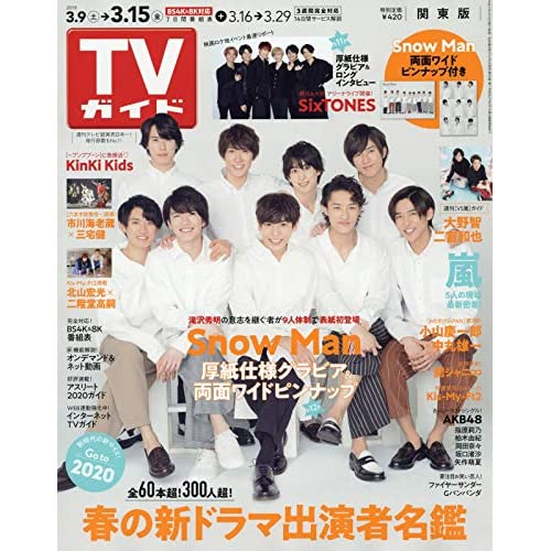 週刊TVガイド 2019年 3/15号 表紙画像