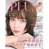 2019年2月号 カバーモデル:多部 未華子( たべ みかこ )さん