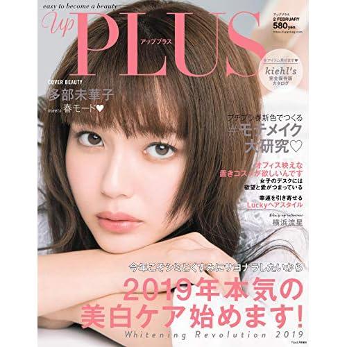 up PLUS 2019年2月号 表紙画像