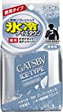GATSBY (ギャツビー) アイスデオドラントボディペーパー 無香料 <徳用> 30枚 (医薬部外品)