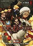 RPF レッドドラゴン 3 第三夜 妖剣乱舞 (星海社FICTIONS)