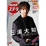 NHK ステラ 2021年 4/23号