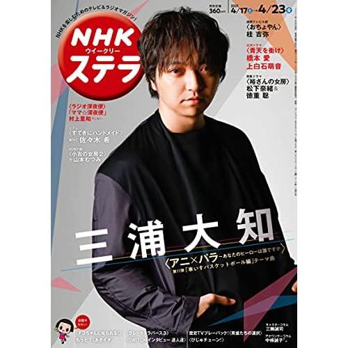 NHK ステラ 2021年 4/23号 表紙画像