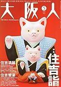 大阪人 2010年 05月号 [雑誌]