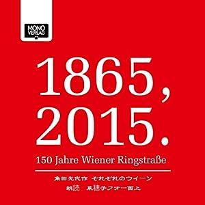 Everyone's own Vienna (1865, 2015 - 150 Jahre Wiener Ringstraße) Hörbuch