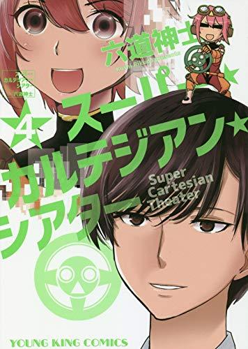 スーパー・カルテジアン・シアター 4 (ヤングキングコミックス)