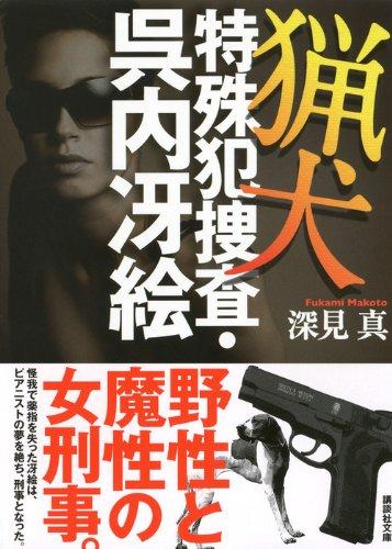 Hound special criminal investigation and even in Wu (Kodansha Bunko) (2012) ISBN: 4062771470 [Japanese Import]