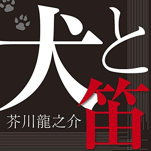 犬と笛 感想 芥川 龍之介 - 読書...