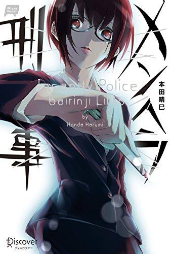 メンヘラ刑事 (Right novel)