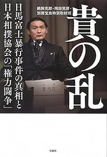 貴の乱 日馬富士暴行事件の真相と日本相撲協会の「権力闘争」 | 鵜飼 克郎, 岡田 晃房, 別冊宝島特別取材班 |本 | 通販 | Amazon