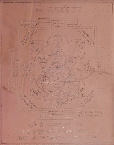 Shri Saraswati Yantra - For Success in Education and Knowledge - Copper by Exotic India