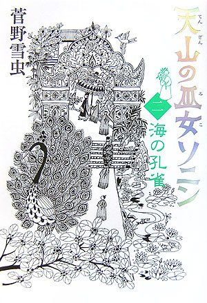 天山の巫女ソニン  2  海の孔雀