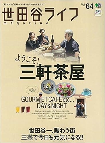 世田谷ライフmagazine VOL.64