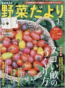 野菜だより 2017年03月号 [Yasaida Yori 2017-03]