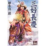 三好長慶 (人物文庫)