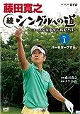 Special Interest - Fujita Hiroyuki Zoku Single E No Michi Course Wo Seifuku Suru Senryaku To Waza DVD Set (2DVDS) [Japan DVD] NSDX-19343