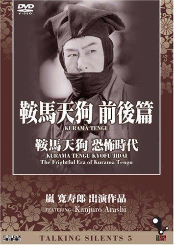 Talking Silents 5 : Kurama Tengu, Kurama Tengu Kyofu Jidai (The Frightful Era of Kurama Tengu)