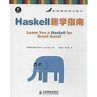 新锐编程语言集萃:Haskell趣学指南