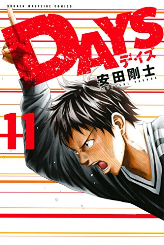 DAYS(11) (週刊少年マガジンコミックス)