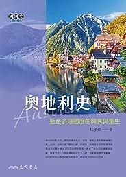 奧地利史──藍色多瑙國度的興衰與重生 (國別史叢書) (Traditional Chinese Edition)