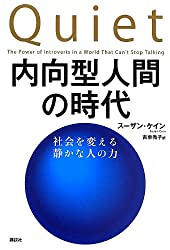 The power of a quiet person to change the era of social introvert type human (2013) ISBN: 4062178591 [Japanese Import]