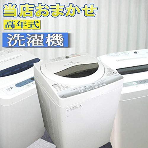 【高年式洗濯機アマゾン最安値?!】おまかせ洗濯機 4.2K~6.0K