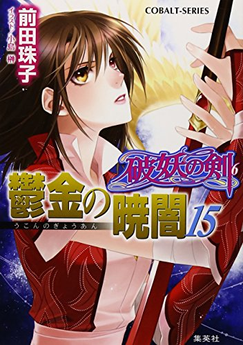 鬱金の暁闇〈15〉―破妖の剣〈6〉 (コバルト文庫)