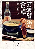 宮沢賢治の食卓 (思い出食堂コミックス)