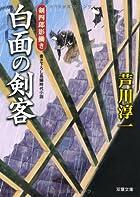 白面の剣客-剣四郎影働き(3) (双葉文庫)