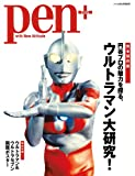 Pen+explore the Charm of Tsuburaya Productions. Supplement No. 4 / '13! 2012 Ultraman Large Research