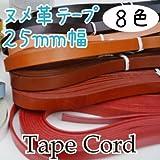 [オレンジ] ヌメ革テープ 日本紐釦貿易 MTLS1015-10 長さ10m巻 NBK [幅15mm] 15mm巾 /