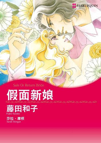 租来的王妃 (禾林漫画 / Harlequin Comics) (Chinese Edition)