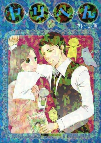 ヤリへん 2 (ビッグコミックススペシャル)