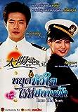 Into the Sun (Region 3 DVD)(Korean TV Drama w. English Sub)