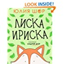 1: Toffee the Fox [Russian edition]: a story about sharing and making friends