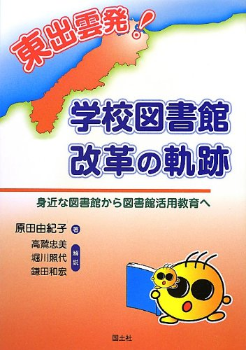 Download Higashizumohatsu gakko toshokan kaikaku no kiseki : Mijika na toshokan kara toshokan katsuyo kyoiku e. pdf